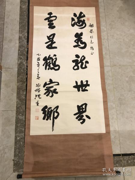 中国书协理事沈重《书法》131X65CM保真优惠出