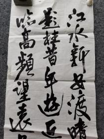 浙江书法家王北苏参赛书法精品