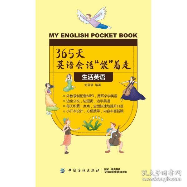 """365天英语会话""""袋""""着走生活英语"""
