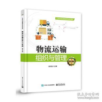 (教材)物流运输组织与管理第3版