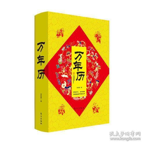万年历:超精装,金边万年历!送礼超有面!民俗文化、日常生活、百姓的常备书!