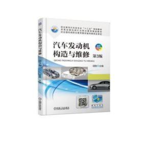 汽车发动机构造与维修   第3版