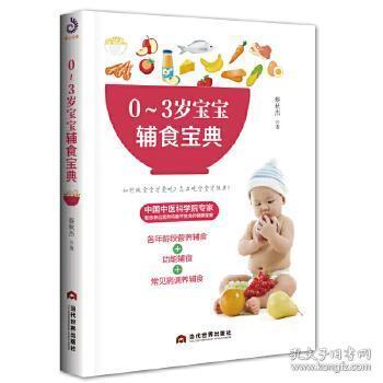 0-3岁宝宝辅食宝典