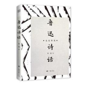走近鲁迅:鲁迅诗画