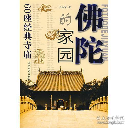 佛陀的家园:60座经典寺庙