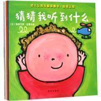 幼儿认知头脑体操书·自我认知 猜猜我摸到什么