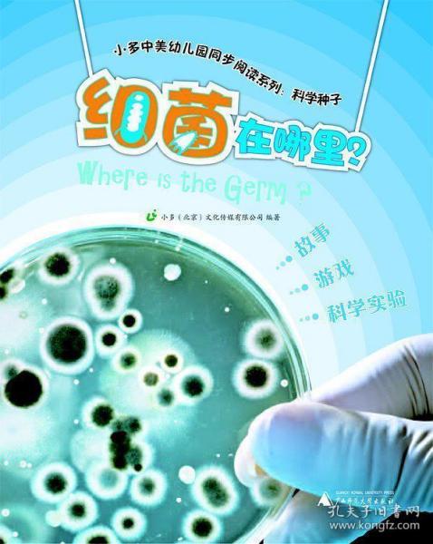 细菌在哪里