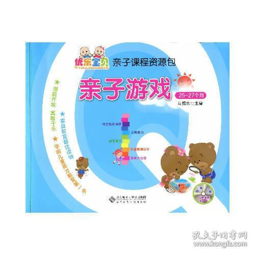优乐宝贝亲子课程资源包:亲子游戏(25-27个月)