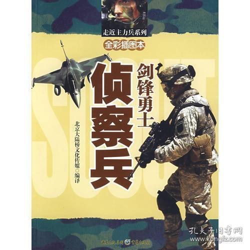 剑锋勇士——侦查兵