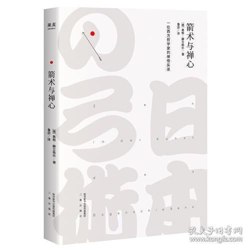 箭术与禅心(2018版,一位西方哲学家的禅悟实录)