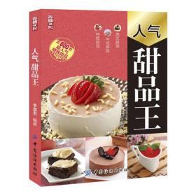 人气甜品王(精心搜罗近800款超人气精致甜品,巧克力、慕斯、蛋糕、布丁..帮您变身甜品达人。中式、日式、西式甜品,一本网罗!特有