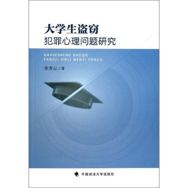 大学生盗窃犯罪心理问题研究李秀云中国政法大学出版社9787562034759法律
