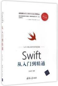 Swift从入门到精通/移动开发丛书