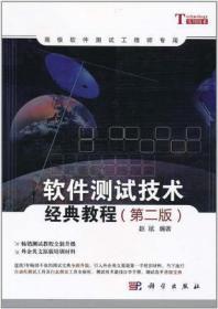 软件测试技术经典教程