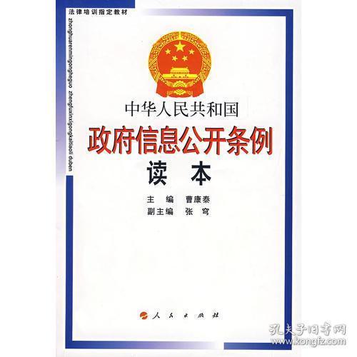 中华人民共和国政府信息公开条例读本