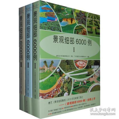 景观细部6000例(全三册)