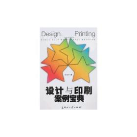 设计与印刷案例宝典