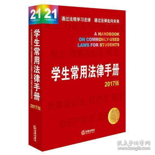 学生常用法律手册(2017版)