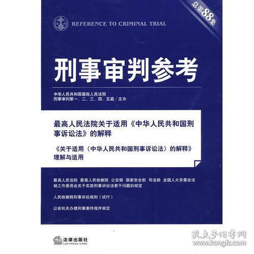 刑事审判参考(2012年第5集 总第88集)
