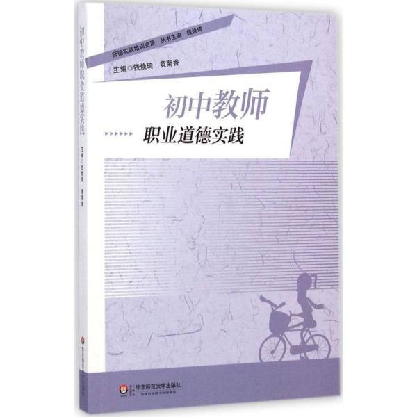 初中教师职业道德实践钱焕琦华东师范大学出版社9787567525290社会文化