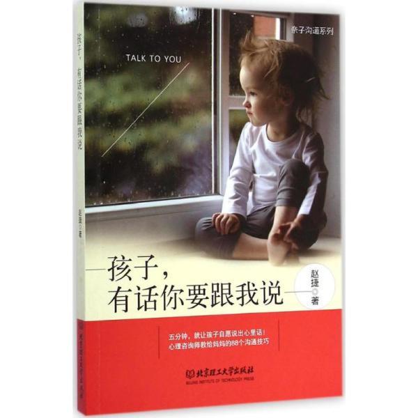 孩子有话你要跟我说赵捷北京理工大学出版社9787564099244社会文化