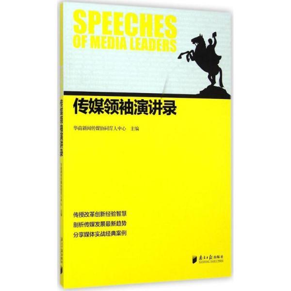 传媒领袖演讲录华南新闻传媒协同育人中心广东南方日报出版社9787549112012社会文化