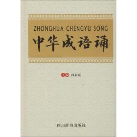 中华成语诵向加富四川辞书出版社9787806829547社会文化