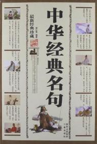 中华经典名句