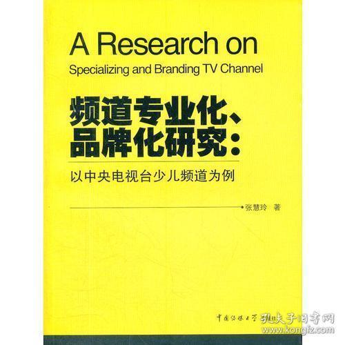 频道专业化、品牌化研究:以中央电视台少儿频道为例