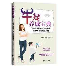 《牛娃养成宝典:0-6岁婴幼儿自我成长初步养成与问题规避》