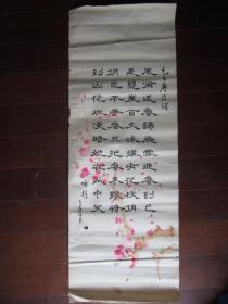 文革字画:咏梅(毛主席诗词,手绘)