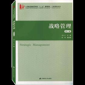 战略管理(第三版)