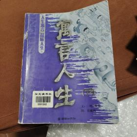 寓言人生(下册)
