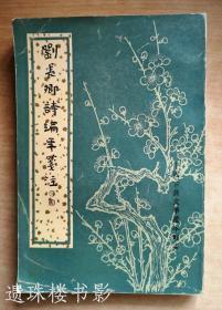刘长卿诗编年笺注(中国古典文学基本丛书)(第1版第1印)