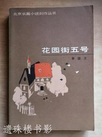 花园街五号(北京长篇小说创作丛书)  品好