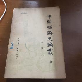 中国经济史论丛上
