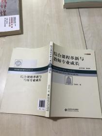 京师教师教育论丛:综合课程革新与教师专业成长