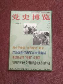 党史博览2002 12