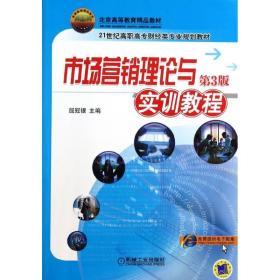 市场营销理论与实训教程(D3版)屈冠银9787111443322机械工业出版社