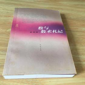 数与数术札记 正版 无笔迹