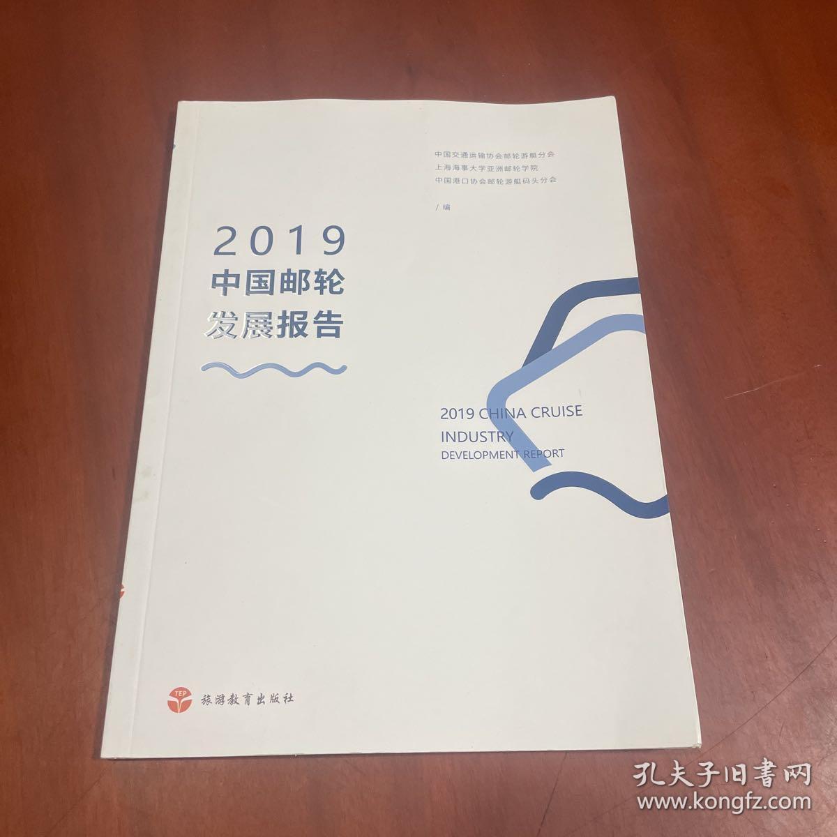 2019中国邮轮发展报告