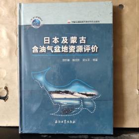 """""""一带一路""""油气系列丛书:日本及蒙古含油气盆地资源评价(未拆塑封)"""