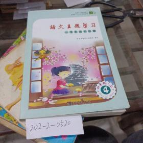 语文主题学习四年级上。