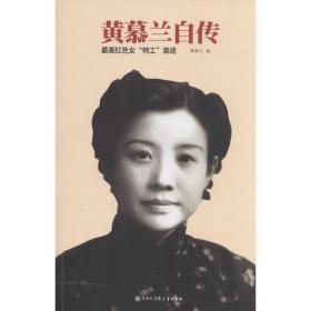黄慕兰自传黄慕兰9787500097044中国大百科全书出版社
