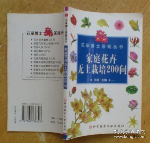 家庭花卉无土栽培200问