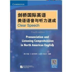 剑桥国际英语美语语音与听力速成