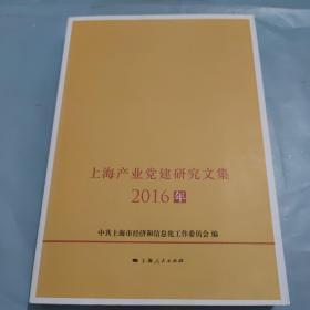 上海产业党建研究文集(2016)