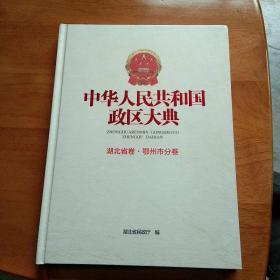 中华人民共和国政区大典 湖北省卷 鄂州市分卷
