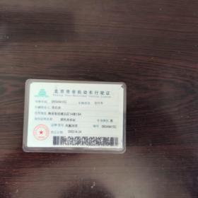 北京市非机动车行驶证