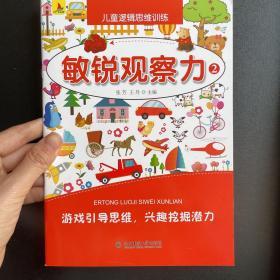 学前儿童观察力培养丛书,儿童逻辑思维训练之敏锐观察力